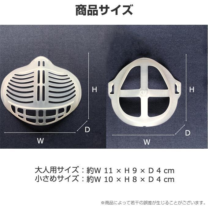 マスクブラケット 3枚セット マスクインナーサポート 洗える 繰り返し使える 息がしやすい 呼吸確保 マスクガード ムレ対策 蒸れ防止 在庫あり 当日出荷|yuria|12