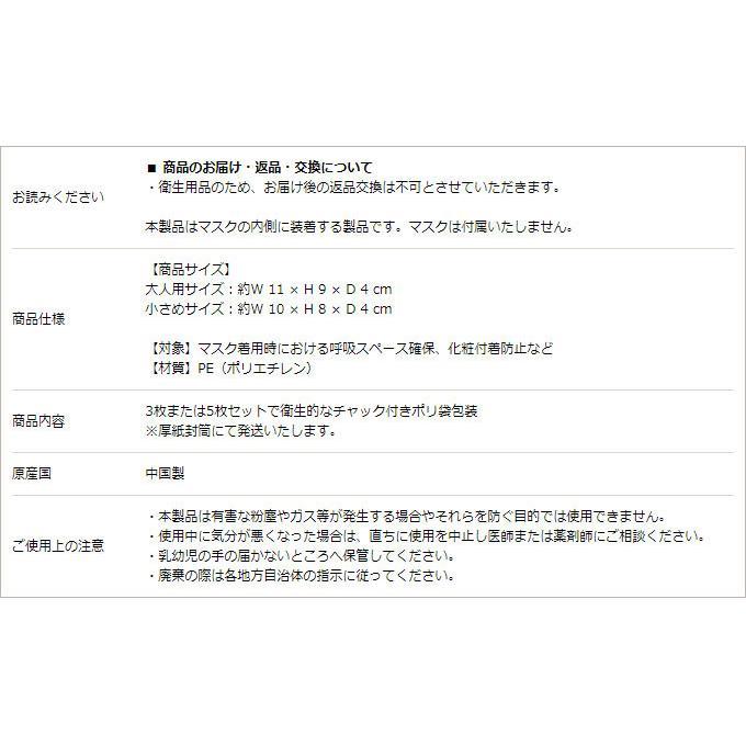 マスクブラケット 3枚セット マスクインナーサポート 洗える 繰り返し使える 息がしやすい 呼吸確保 マスクガード ムレ対策 蒸れ防止 在庫あり 当日出荷|yuria|13