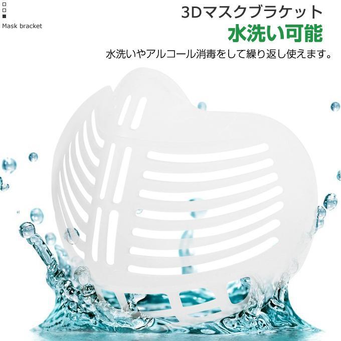マスクブラケット 3枚セット マスクインナーサポート 洗える 繰り返し使える 息がしやすい 呼吸確保 マスクガード ムレ対策 蒸れ防止 在庫あり 当日出荷|yuria|04