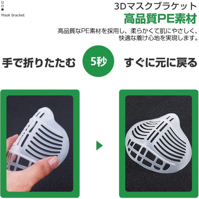 マスクブラケット 3枚セット マスクインナーサポート 洗える 繰り返し使える 息がしやすい 呼吸確保 マスクガード ムレ対策 蒸れ防止 在庫あり 当日出荷|yuria|05