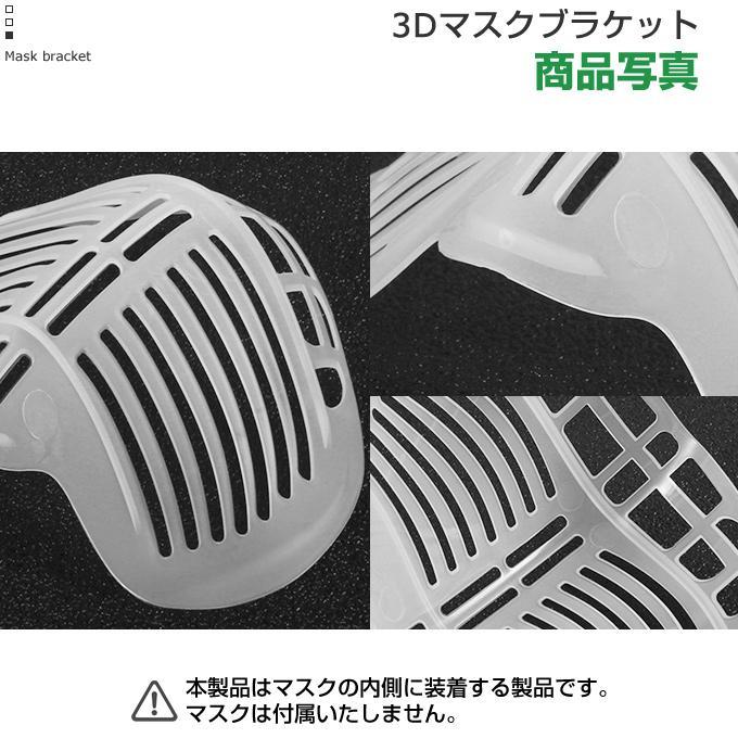 マスクブラケット 3枚セット マスクインナーサポート 洗える 繰り返し使える 息がしやすい 呼吸確保 マスクガード ムレ対策 蒸れ防止 在庫あり 当日出荷|yuria|06