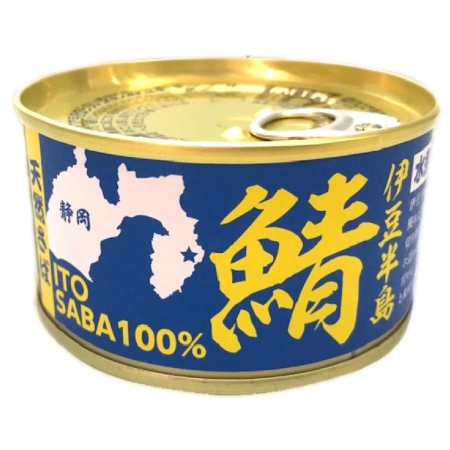 サバ缶 水煮 170g 国産(伊豆半島伊東港水揚げ天然サバ100%使用)|yuru-yakuzen
