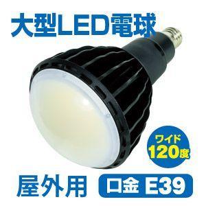屋外看板LED 水銀灯400Wと同等の明るさ!E39口金 昼白色 角度110° ワイドタイプ L100W-E39-WBK-50K-N