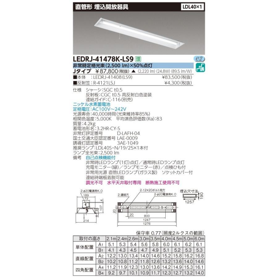 非常灯 LED蛍光灯 東芝直管形LEDベースライト 埋込1灯Jタイプ 水素蓄電池 LED蛍光灯付き LEDRJ-41478K-LS9