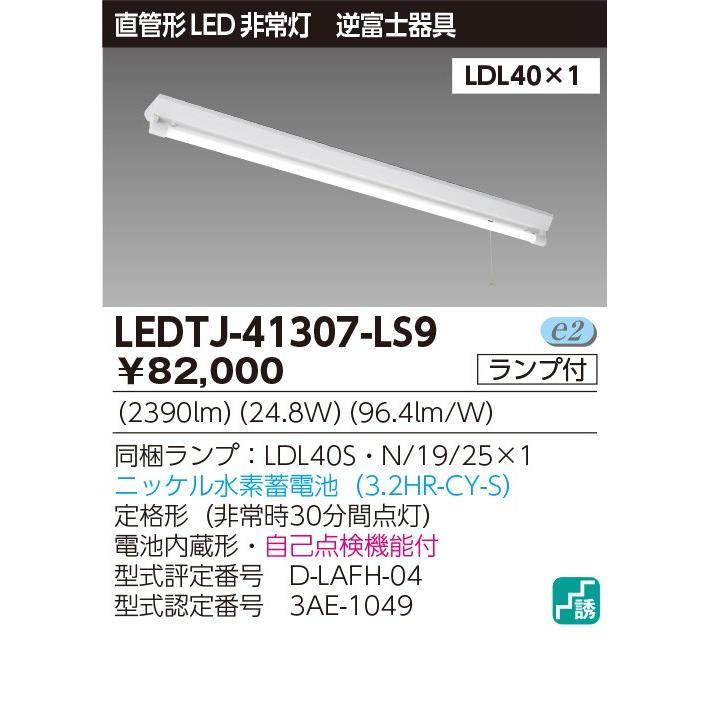 非常灯 LED蛍光灯 東芝直管形LEDベースライト 非常灯 LED蛍光灯 東芝直管形LEDベースライト 逆富士1灯Jタイプ 水素蓄電池 LED蛍光灯付き ledtj-41307-ls9