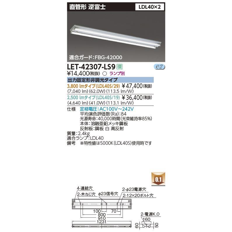 LED蛍光灯 東芝直管形LEDベースライト FL40W型逆富士2灯式器具 LET-42307-LS9|yusac