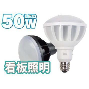 屋外看板LED電球500W代替E39口金 大型バラストレス水銀灯タイプ 光色電球色 ボディ黒 L50W-E39-WBK-30K-N