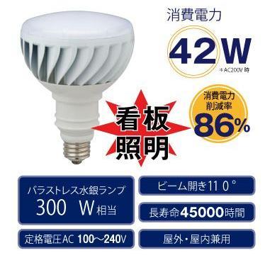 屋外看板LED電球300W代替E39口金 大型バラストレス水銀灯タイプ 白色 ボディ白 ティーネットジャパン