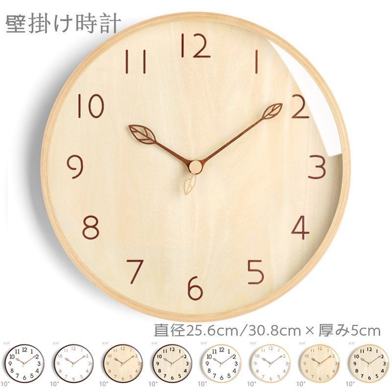 NEWサイズ 時計 天然木製 壁掛け 安心の実績 高価 買取 強化中 北欧 おしゃれ オシャレ 乾電池 シンプル 掛時計 インテリア 木製 壁掛け時計 見やすい 爆売り