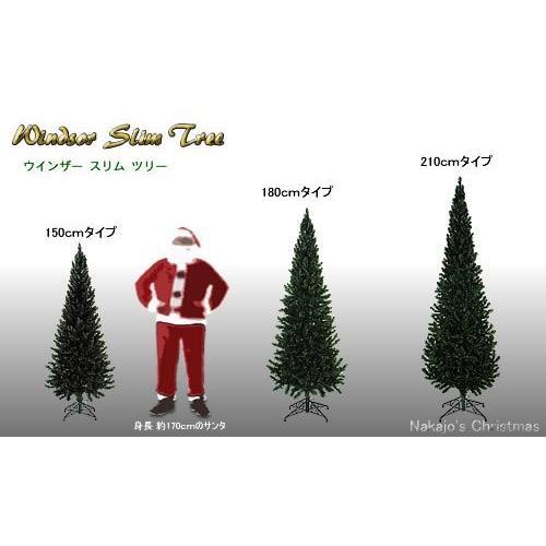 クリスマスツリー 180cm ウィンザースリムツリー