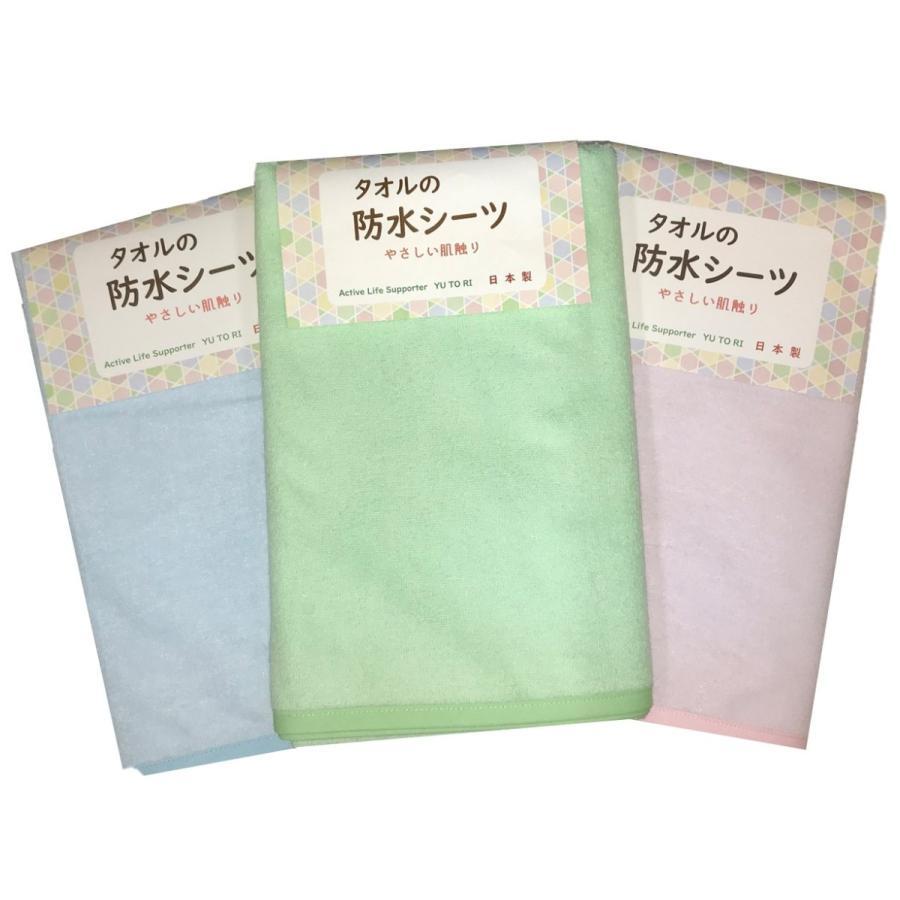 タオルの防水シーツ  日本製  yutori-life-store