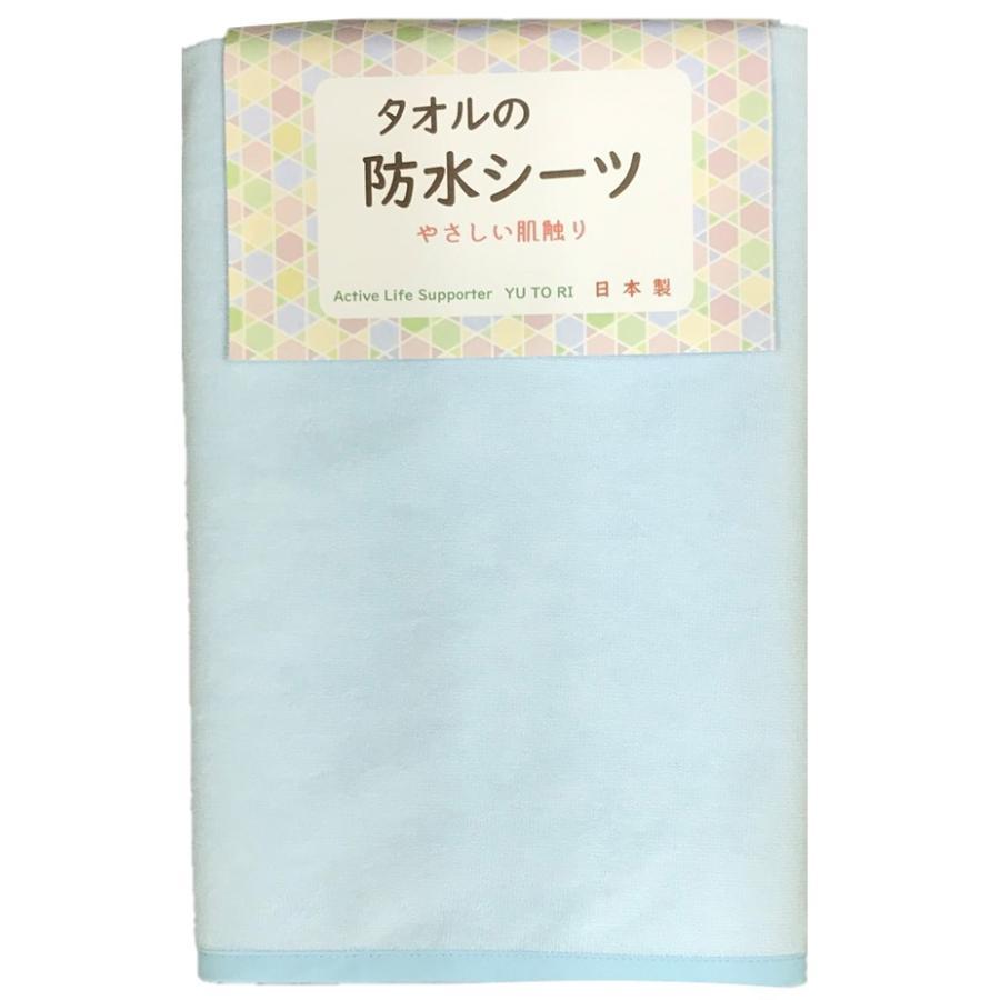 タオルの防水シーツ  日本製  yutori-life-store 02