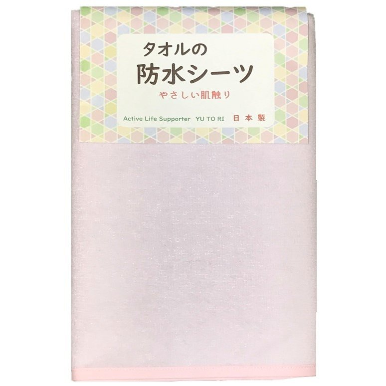 タオルの防水シーツ  日本製  yutori-life-store 03