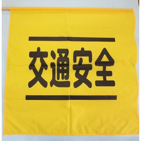 横断指導旗100本