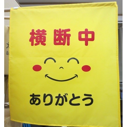 名入れ大型横断旗100枚¥600