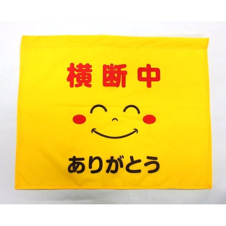 横長わいど横断旗100枚¥500