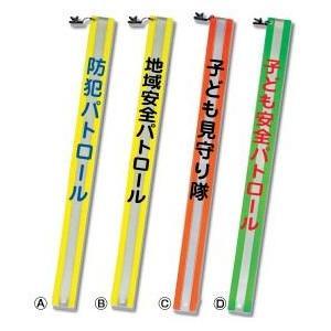 防犯タスキ 蛍光反射 ワンタチクリップ付/100本