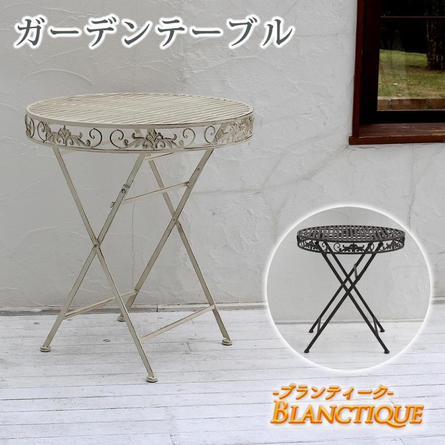 ブランティーク ホワイトアイアンテーブル70 SPL-6628 送料無料【ランキング1位獲得】