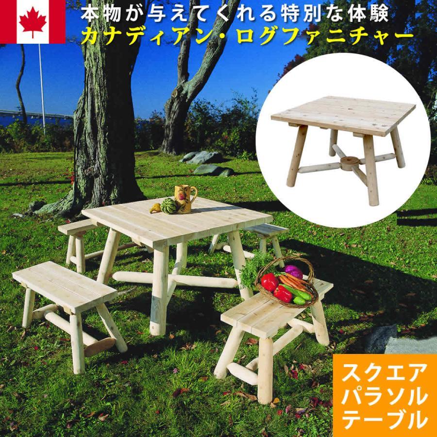天然木ロハス カナダ製Cedar Looks スクエアパラソルテーブル NO130 送料無料