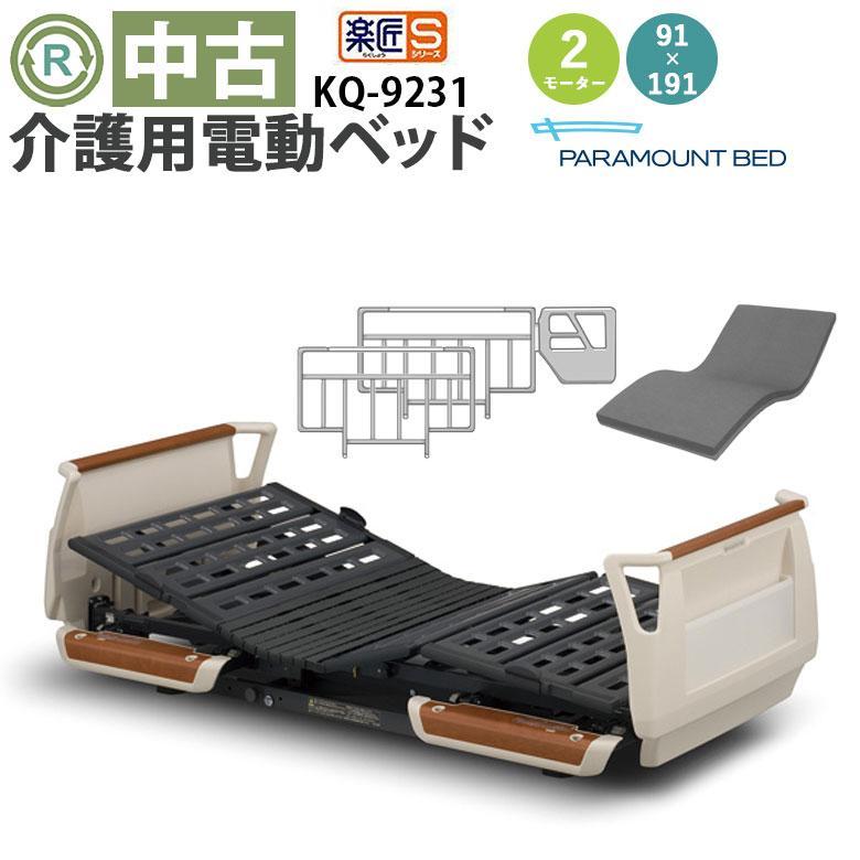 【中古電動ベッド】パラマウントベッド 楽匠S KQ-9231 (DBP9231) 電動介護ベッド 在宅 介護用品 在宅ケア ベッド 2モーター 背上げ 低床 リモコン