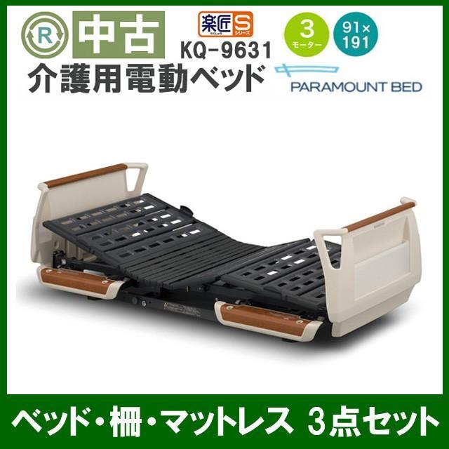 【中古電動ベッド】パラマウントベッド 楽匠S KQ-9631 (DBP9631) 電動介護ベッド 在宅 介護用品 在宅ケア ベッド 3モーター 背上げ 低床 リモコン
