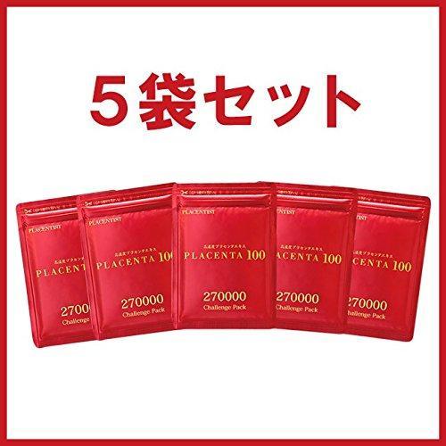 プラセンタ100 5袋セット 27000 チャレンジパック|yuu-shop