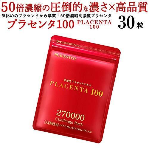 プラセンタ100 5袋セット 27000 チャレンジパック|yuu-shop|02