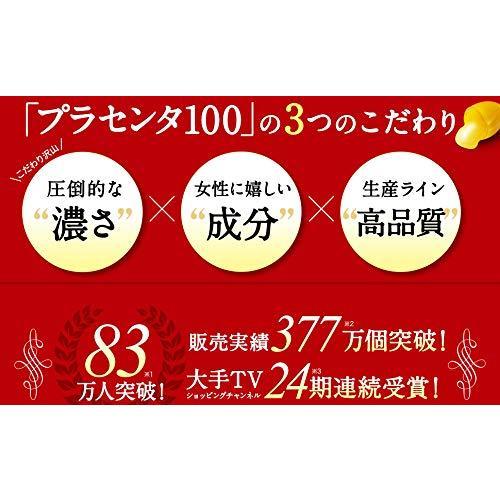 プラセンタ100 5袋セット 27000 チャレンジパック|yuu-shop|04