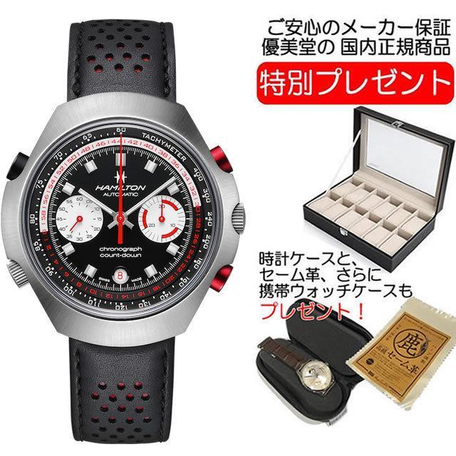 【期間限定!最安値挑戦】 ハミルトン H51616731 世界限定1972本 腕時計 ハミルトン クロノマチック 50オートクロノ 腕時計 H51616731 送料無料, 【年中無休】:d22551c9 --- airmodconsu.dominiotemporario.com