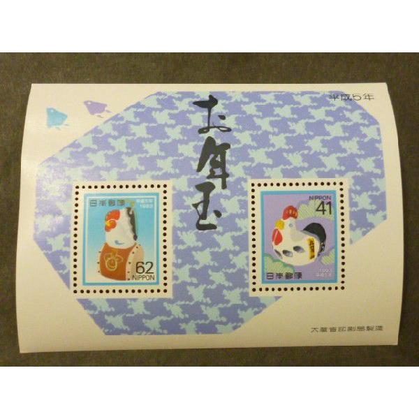 年賀切手 平成5年 お年玉切手シート 入手困難 割引 1993