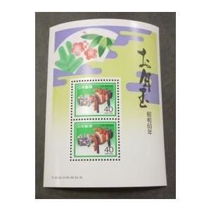 年賀切手 激安挑戦中 昭和60年 [宅送] お年玉切手シート 1985