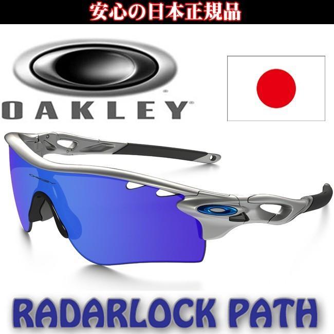 日本正規品 オークリー(OAKLEY)レーダー ロック パス RADAR LOCK PATH OO9206-03 アジアンフィット
