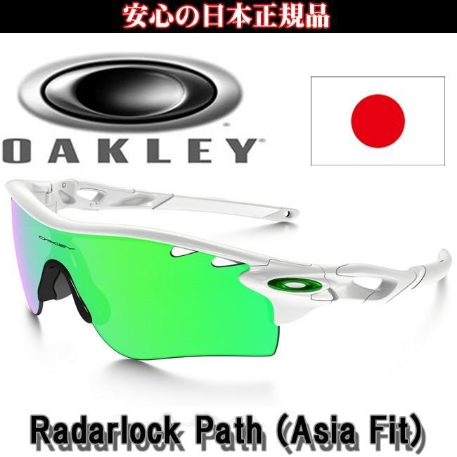 oakley radar lock path oo9206 05 japan yahoo. Black Bedroom Furniture Sets. Home Design Ideas