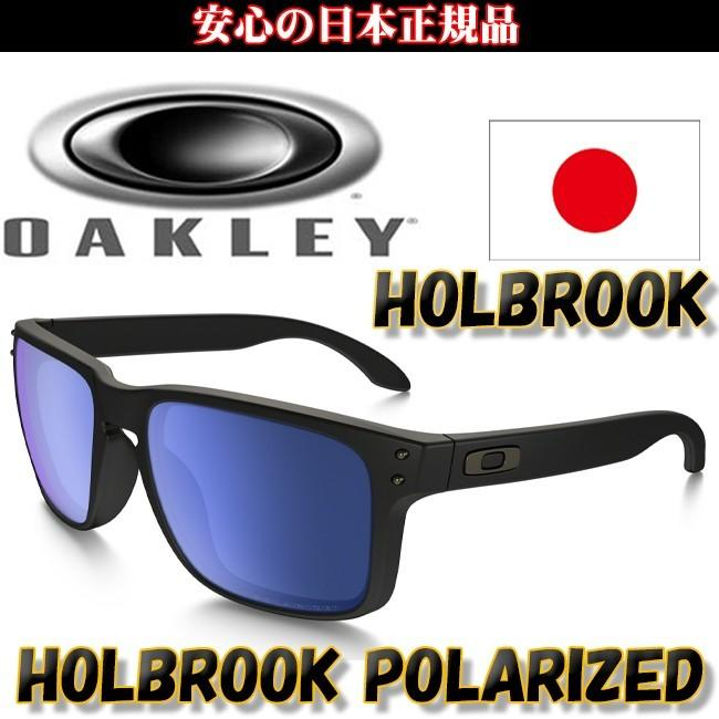 日本正規品 オークリー(OAKLEY)ホルブルック HOLBROOK OO9102-52 【Standardフィット】
