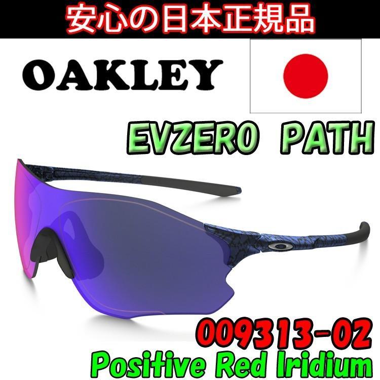 日本正規品 オークリー(OAKLEY) EV ゼロ EV ZERO PATH OO9313-02 【JAPANフィット】【ASIAフィット】 EVZERO