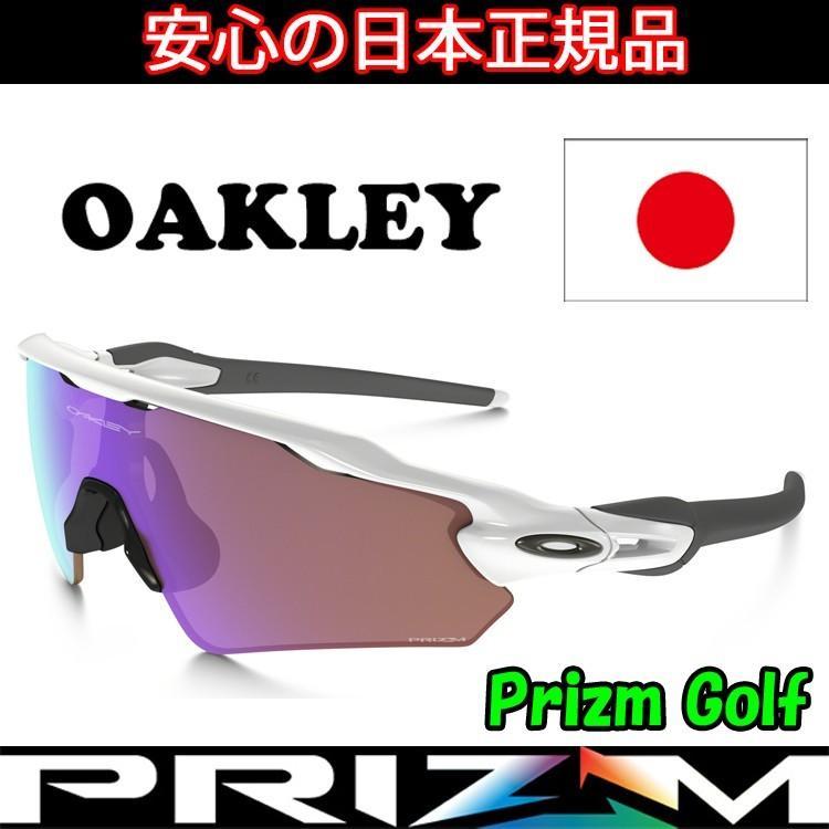 日本正規品 オークリー(OAKLEY)レーダー EV パス RADAR EV PATH OO9275-12 Polished 白い/Prizm Golf ポリッシュド ホワイト プリズム ゴルフ 9275-12 【JAPA