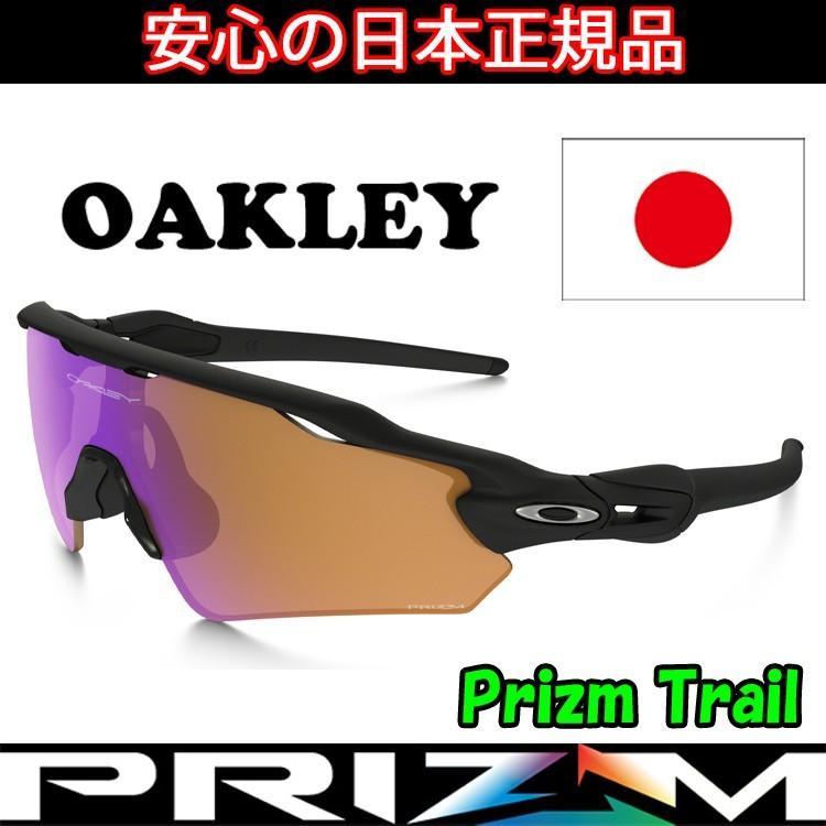 日本正規品 オークリー(OAKLEY)レーダー EV パス RADAR EV PATH OO9275-15 Matte 黒/Prizm Trail マット ブラック プリズム トレイル 9275-15 【JAPANフィ