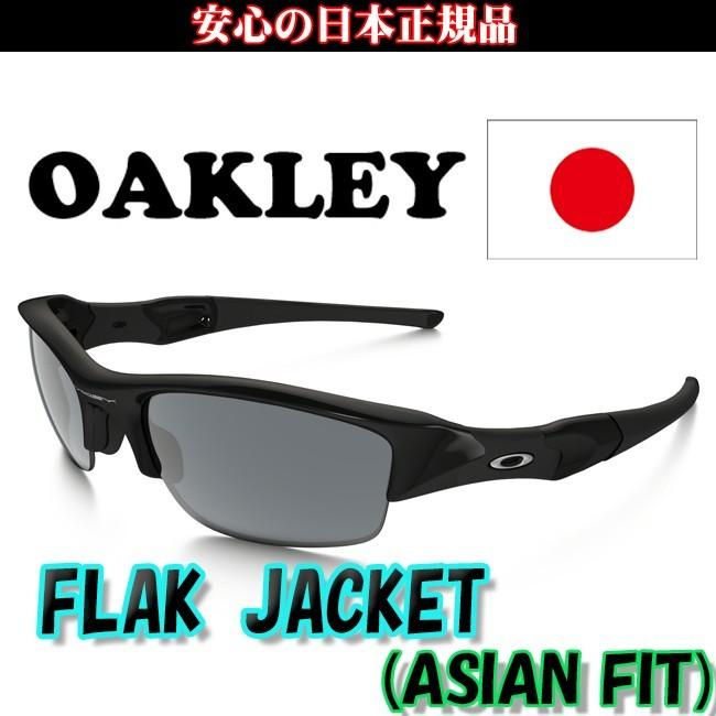 日本正規品 オークリー(OAKLEY) FLAK JACKET(フラックジャケット)03-881J 【サングラス アジアンフィット