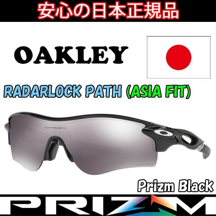 日本正規品 オークリー (OAKLEY) サングラス レーダーロック パス RADARLOCK PATH OO9206-4138 【PRIZM】【ASIA FIT】【プリズム】【アジアフィット】