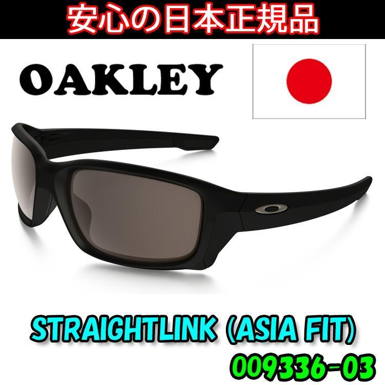 日本正規品 オークリー(OAKLEY)ストレート リンク STRAIGHT LINK OO9336-03 Matte 黒/Warm Gray マット ブラック ワーム グレー 9336-03 【ASIAフィット】