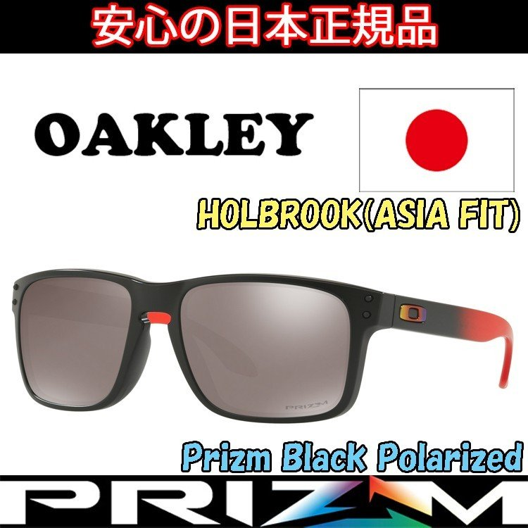 日本正規品 オークリー (OAKLEY) サングラス ホルブルック HOLBROOK OO9244-2456 【Ruby Fade】【Prizm 黒 Polarized】【ASIA FIT】【アジアフィット】