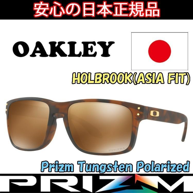 日本正規品 オークリー (OAKLEY) サングラス ホルブルック HOLBROOK OO9244-2656 【Matte Tortoise】【Prizm Tungsten Polarized】【ASIA FIT】【アジアフィッ