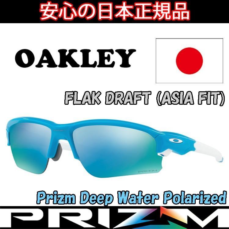 日本正規品 オークリー (OAKLEY) サングラス フラック ドラフト FLAK DRAFT OO9373-0270 【Sky】【Prizm Deep Water Polarized】【ASIA FIT】【アジアフィット