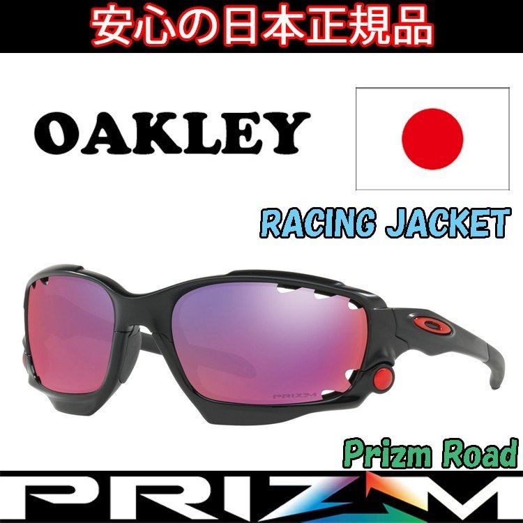 日本正規品 オークリー (OAKLEY) サングラス レーシングジャケット RACINGJACKET OO9171-3762 【Matte 黒】【Prizm Road】【プリズム】【Standardフィット