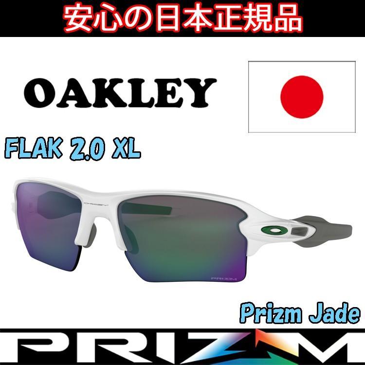 日本正規品 オークリー (OAKLEY) サングラス FLAK 2.0 XL フラック OO9188-9259 【Polished 白い】【Prizm Jade】【Standard Fit】