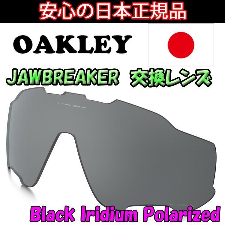 日本正規品 オークリー(OAKLEY)ジョウブレイカー 交換 レンズ JAWBREAKER 101-352-005 【交換レンズ】【レンズ単品】 ブラック イリジウム ポラロイズド 黒