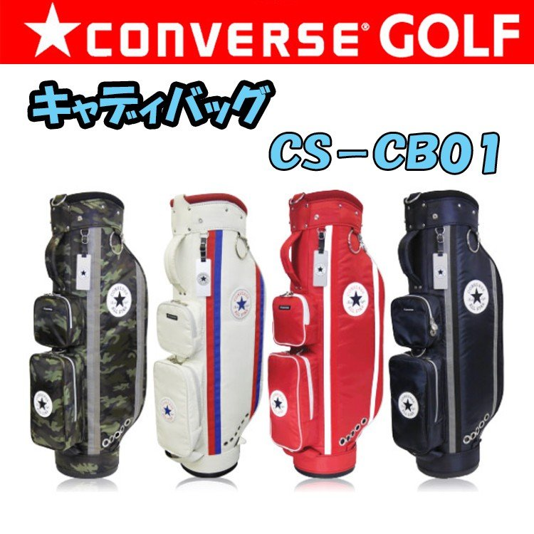コンバース キャディバッグ 【CS-CB01】CONVERSE BAG コンバース キャディバック 【ゴルフ用品】
