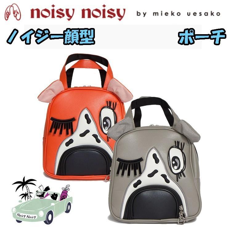 日本正規品 ノイジーノイジー ミエコ ウエサコ noisy noisy by mieko uesako NOISY 9929 レディース ゴルフ ポーチ【ノイジー顔型】【グレー】【オレンジ】