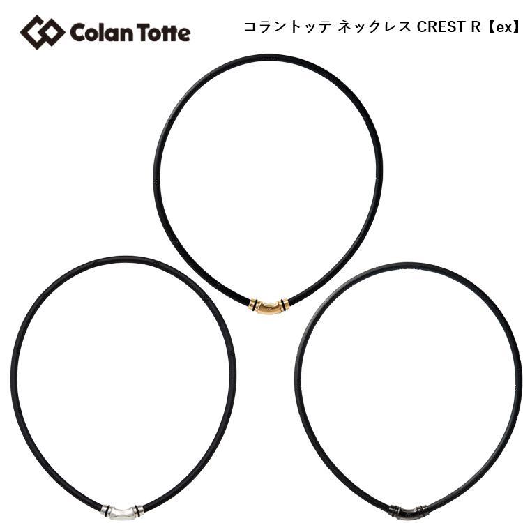 Colantotte コラントッテ ネックレス CREST R ex 特別セール品 クレスト アール アクセサリ イーエックス 磁気 クレス 低廉 colantotte クレストR