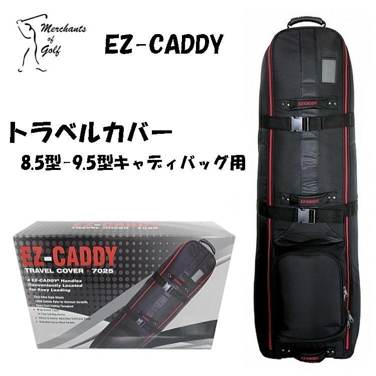 【即納】EZ-CADDY トラベル カバー イージーキャディ T-7025 8.5型 9.5型 キャディバッグ用【旅行】【トラベルカバー】【merchants of golf】【TRAVEL COVER】